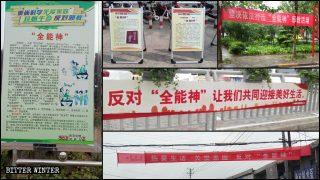 河南省で反全能神教会のプロパガンダが急増 300人以上の信者が逮捕される