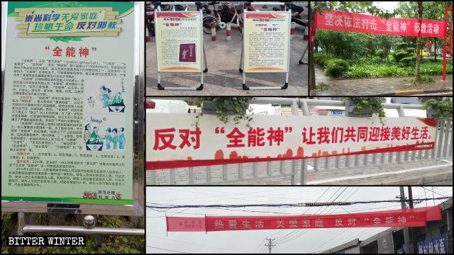 現在、河南省中のあらゆる通りや地域で全能神教会の誹謗中傷を呼びかける横断幕や看板が見られる。