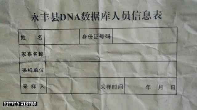江西省吉安市轄の永豊県が出した「DNAデータベース個人情報票」。