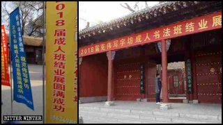 1000年の歴史を持つ寺院が展示場に転用 政府による文化財の略奪と破壊