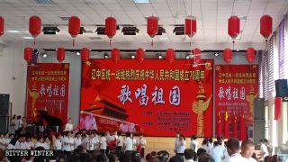 中華人民共和国建国70周年記念行事が行われた際の遼中区の三自教会の内装は、政府の講堂を彷彿とさせるものであった。