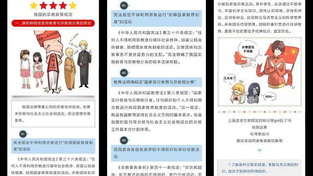未成年者の宗教信仰を禁じるWeChat告知のスクリーンショット。