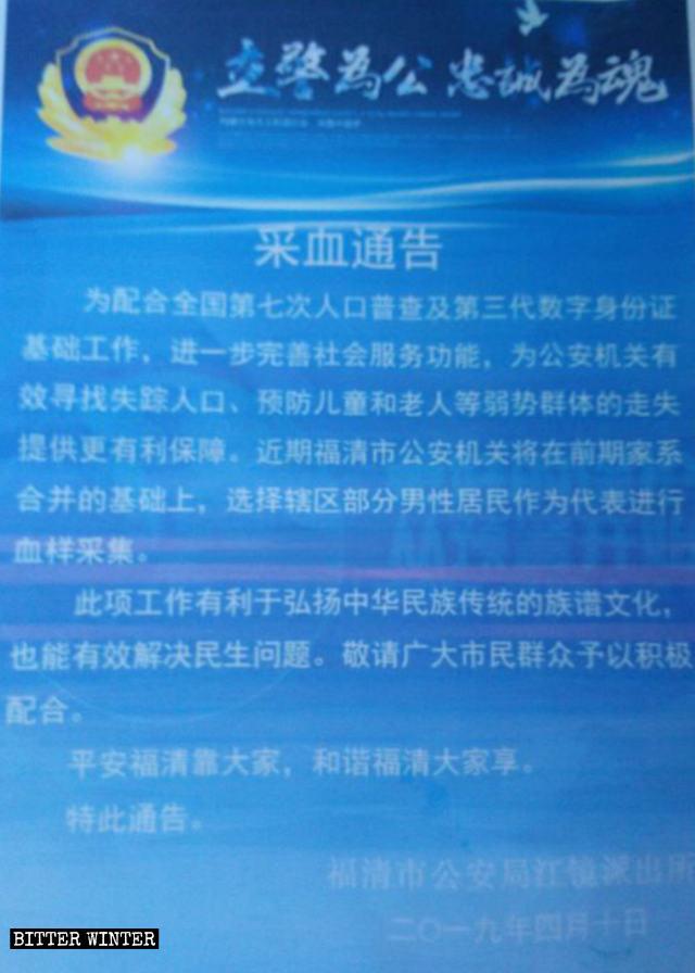 福清市の地元警察署が出した血液試料収集の告知。
