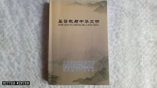 『基督教与中華文明』の表紙。