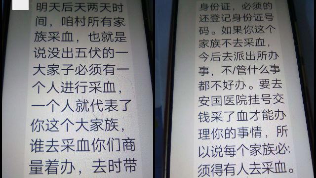 河北省保定市がWeChatに投稿した村民対象の血液検査命令の通知。
