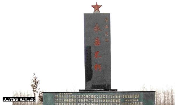 殉死者の碑に刻まれていた「拿馬寺」の漢字さえも黒いペンキで塗りつぶされた。