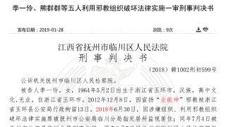 中国: 全能神教会信者が重い懲役刑を言い渡される