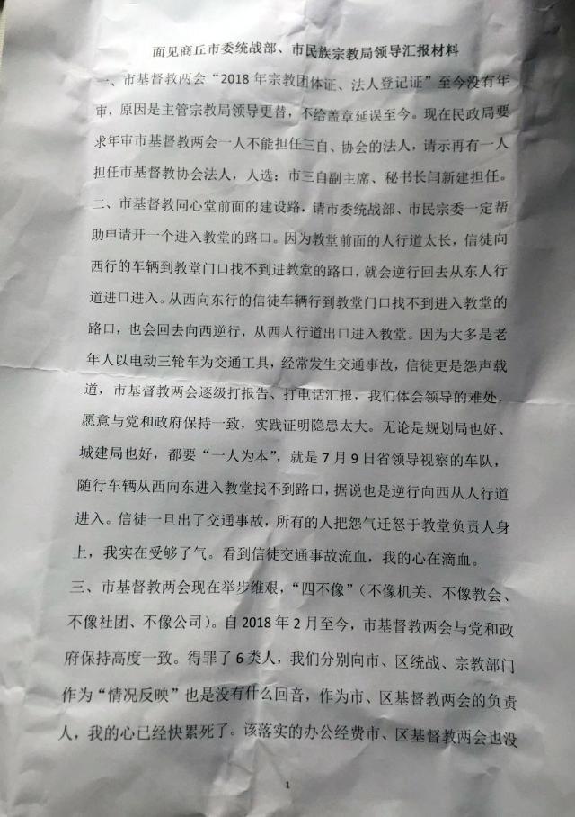 RFAのWeChatのプロフィールに投稿された宗永生氏の遺書。