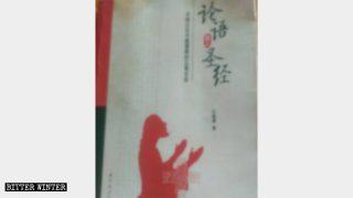 キリスト教徒の「中国化」: 孔子と聖書を比較