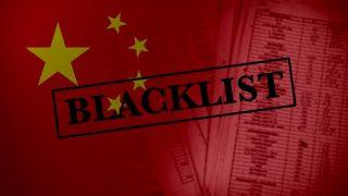 中国政府のブラックリスト