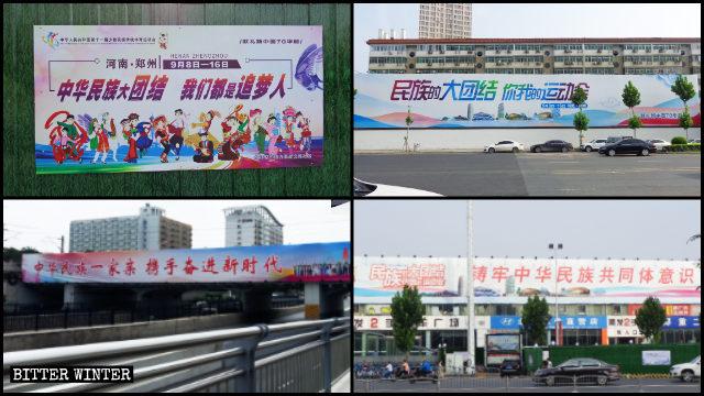 鄭州市の通りには「中国の全民族はひとつの家族」、「中国の民族の大団結」などのプロパガンダポスターがあふれた。