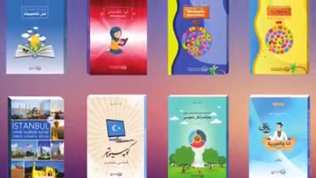 ヒラーイさんがウイグル語に翻訳したトルコのカリキュラムの教科書。