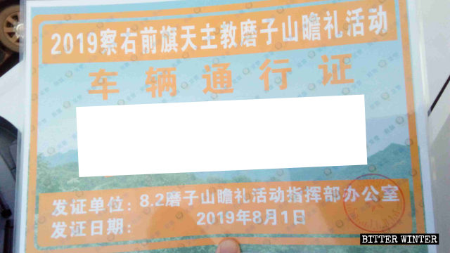 巡礼地への入場を認める車両許可証。