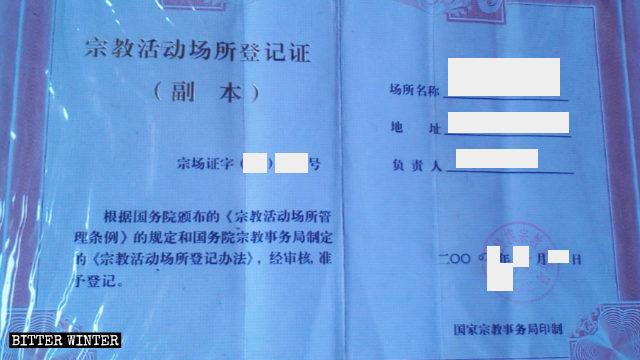 教会は有効な宗教施設の登録証を所有していた。