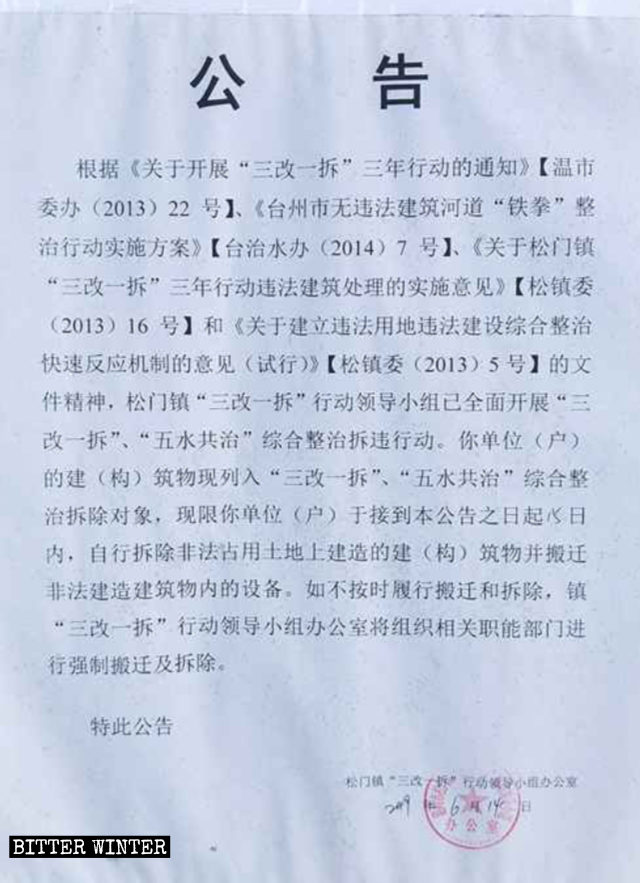 観音寺閉鎖に関する政府の告知。