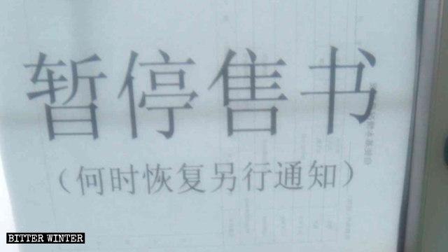 遼寧省鞍山市の三自教会には「本の販売を停止しています」と記された貼り紙が貼られた。