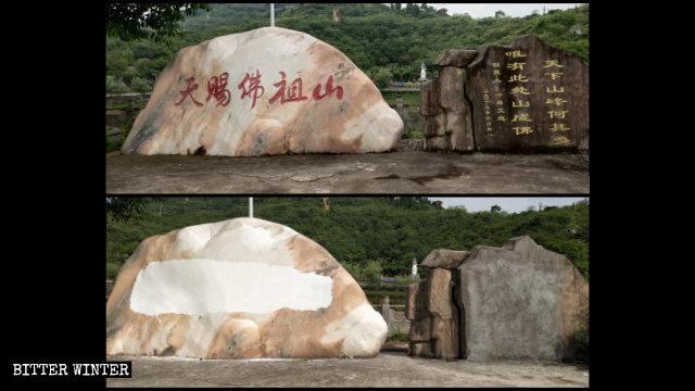 7月、大佛寺にある記念碑に記された「天賜佛祖山」が塗りつぶされた。