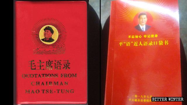 『人々に身近な「平」の言葉の引用手帳』のカバーの体裁は『毛主席語録』 に酷似している。(左の写真のクレジット - CC BY 2.0)
