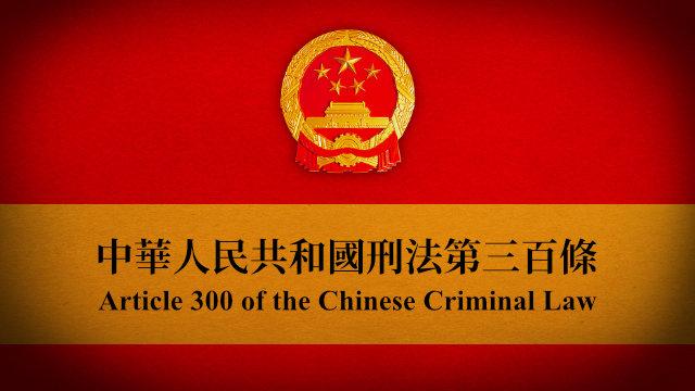 中華人民共和国刑法第300条