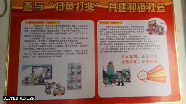 鄭州市の馮荘三自教会で「ポルノと違法出版物を廃止」するための運動を推進する横断幕とパネルが掲示された。
