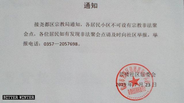 臨汾市堯都区の宗教局が公布した通知。家庭教会の集会所を通報するよう煽り立てている。
