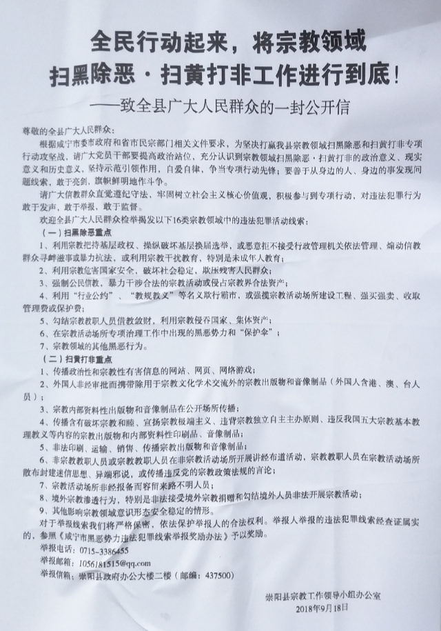 崇陽県の政府の公開文書『「非行犯罪を一掃し、悪を根絶」するため、そして、宗教分野の「ポルノと違法出版物を廃止」するために全ての市民が行動を起こし、業務を実施せよ』