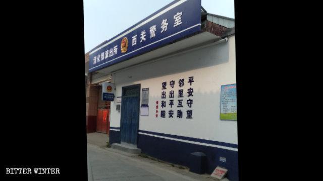 西関村の回族の小学校内に警務事務所が開設された。